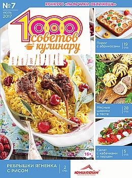 1000 СОВЕТОВ КУЛИНАРУ №7 2017
