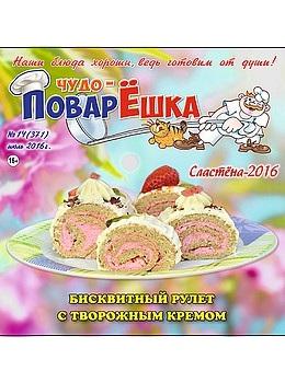 Чудо-ПоварЁшка №14 2016