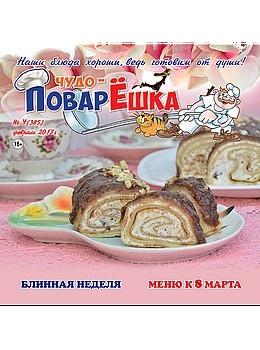 Чудо-ПоварЁшка №4 2017