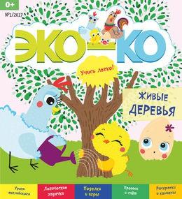 ЭКО-КО №1