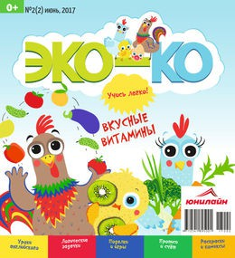 ЭКО-КО №2