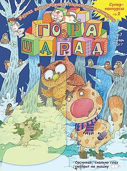 ГОРА ШАРАД №1 2017