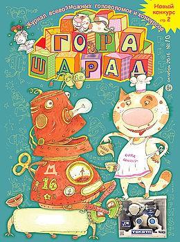 ГОРА ШАРАД №10 2016