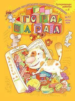 ГОРА ШАРАД №11 2016