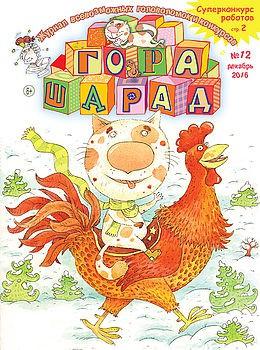 ГОРА ШАРАД №12 2016