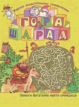 ГОРА ШАРАД №4 2016