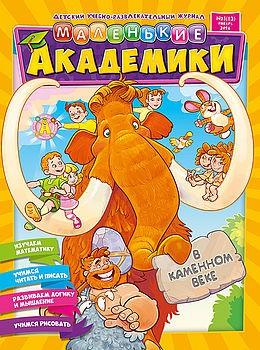 МАЛЕНЬКИЕ АКАДЕМИКИ №1 2016