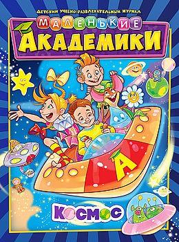 МАЛЕНЬКИЕ АКАДЕМИКИ №6 2016