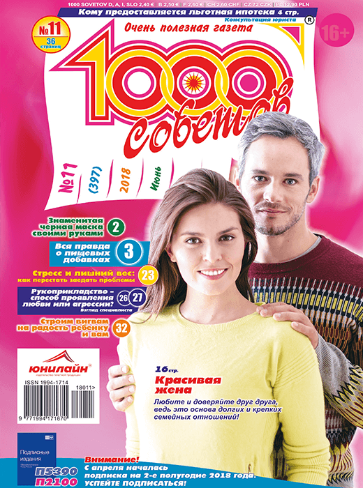 1000 СОВЕТОВ №11 2018