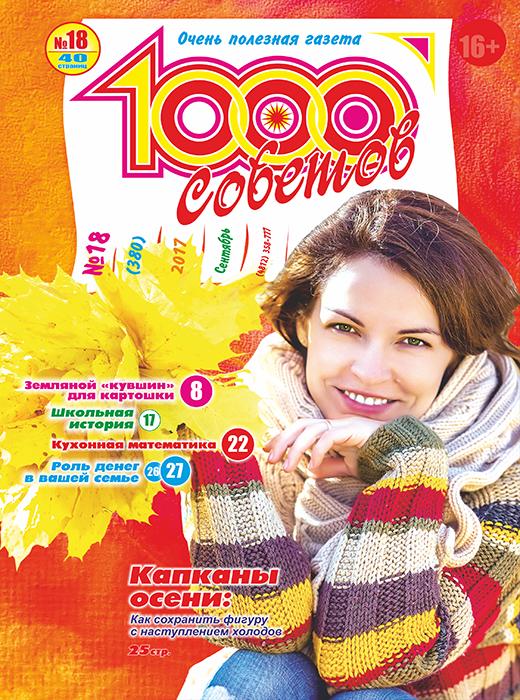 1000 СОВЕТОВ №18 2017