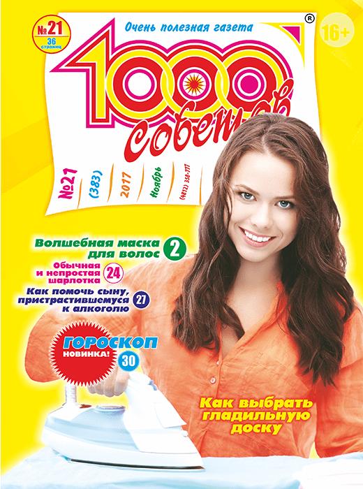 1000 СОВЕТОВ №21 2017