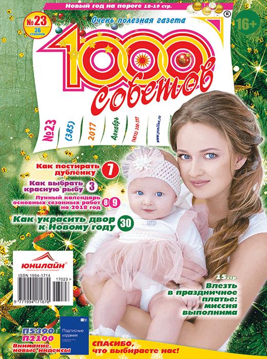 1000 СОВЕТОВ №23 2017