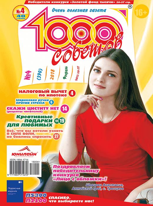 1000 СОВЕТОВ №4 2018
