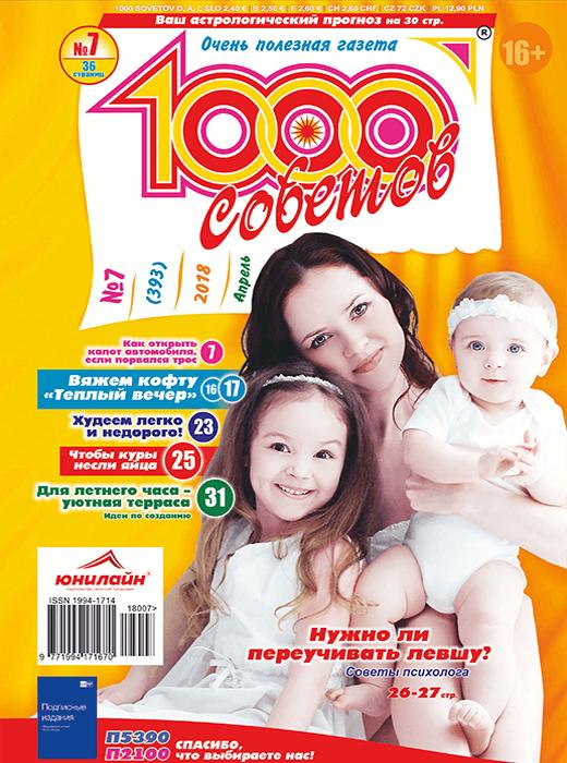 1000 СОВЕТОВ №7 2018