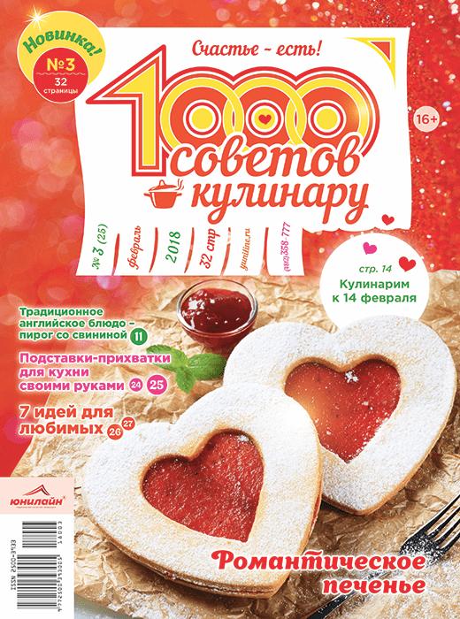 1000 СОВЕТОВ КУЛИНАРУ № 03 2018
