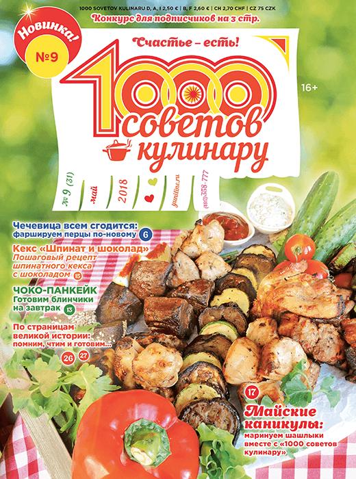 1000 СОВЕТОВ КУЛИНАРУ № 09 2018