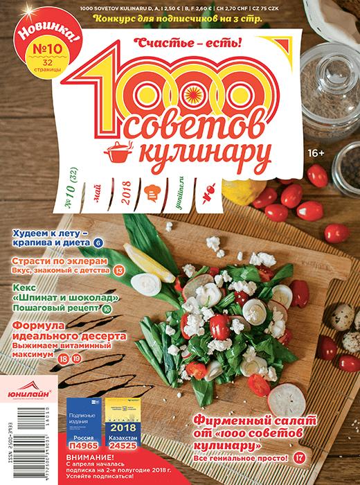 1000 СОВЕТОВ КУЛИНАРУ № 10 2018