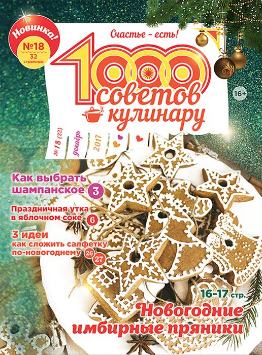 1000 СОВЕТОВ КУЛИНАРУ № 18 2017