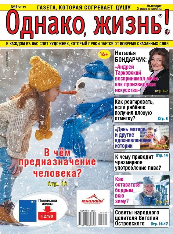 Чудо-ПоварЁшка №1 2019