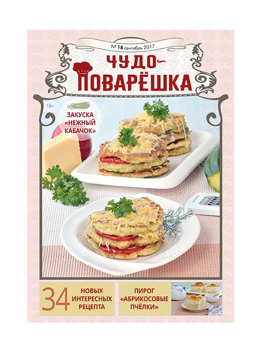 Чудо-ПоварЁшка №18 2017