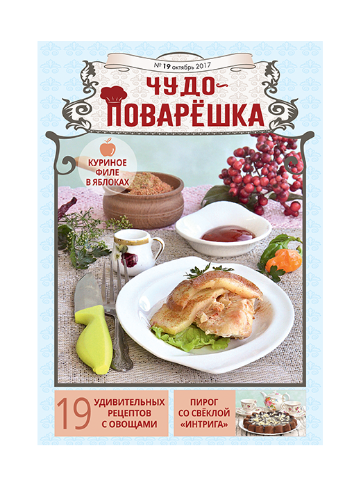 Чудо-ПоварЁшка №19 2017