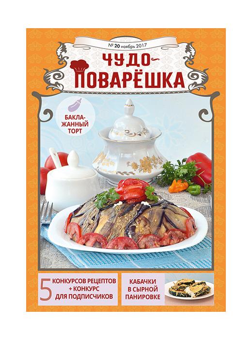 Чудо-ПоварЁшка №20 2017