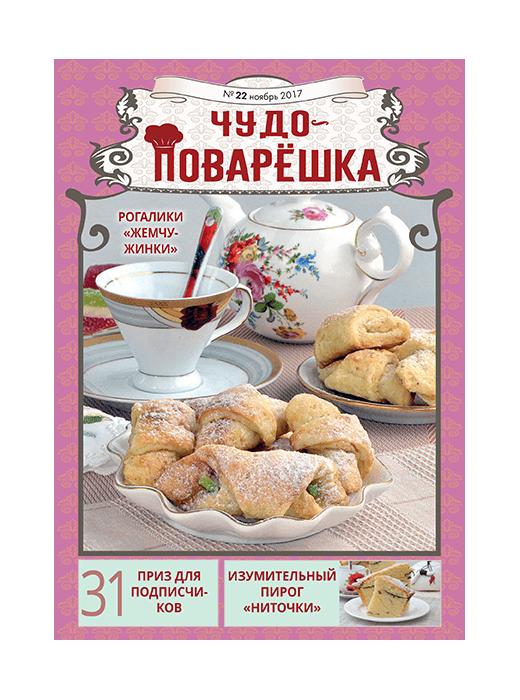 Чудо-ПоварЁшка №22 2017