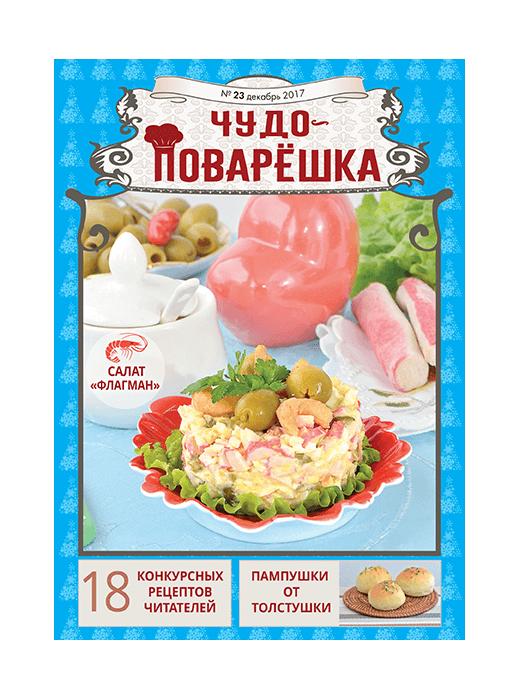Чудо-ПоварЁшка №23 2017