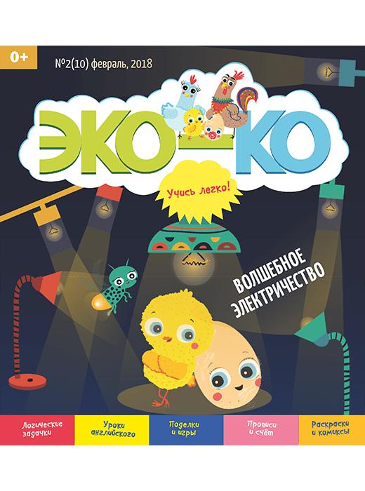 ЭКО-КО №10