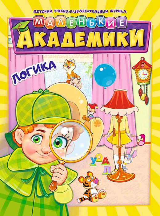 МАЛЕНЬКИЕ АКАДЕМИКИ №10 2016