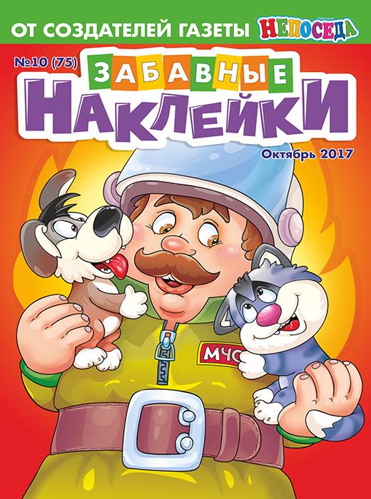 ЗАБАВНЫЕ НАКЛЕЙКИ №10 2017
