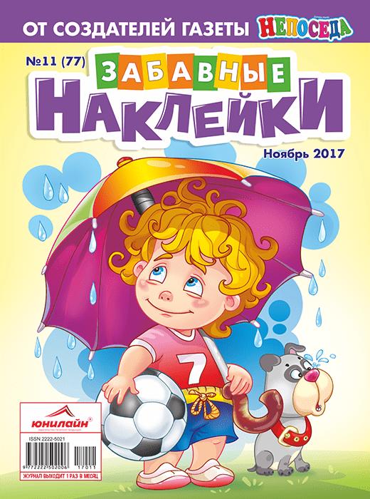 ЗАБАВНЫЕ НАКЛЕЙКИ №11 2017