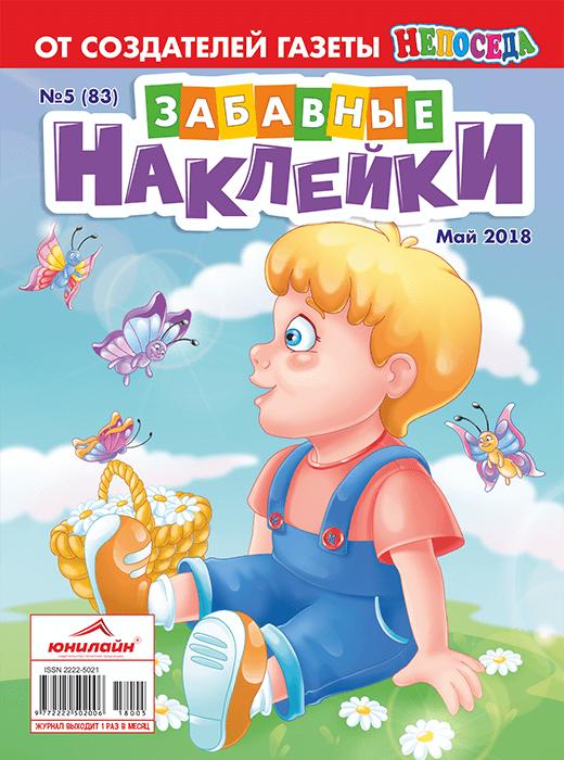 ЗАБАВНЫЕ НАКЛЕЙКИ №5 2018