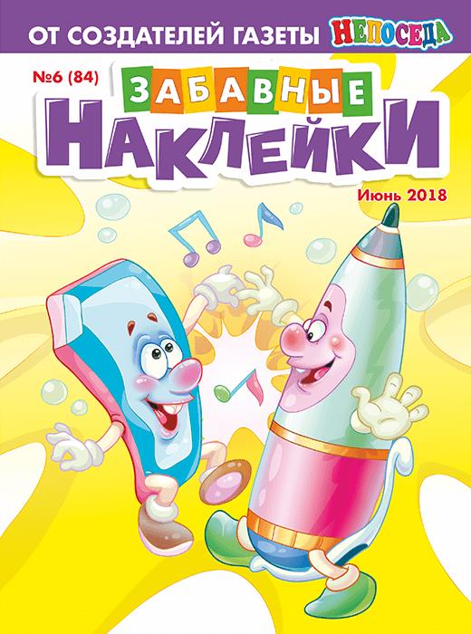 ЗАБАВНЫЕ НАКЛЕЙКИ №6 2018