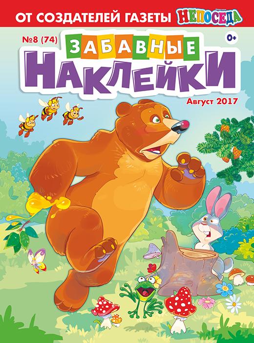 ЗАБАВНЫЕ НАКЛЕЙКИ №8 2017