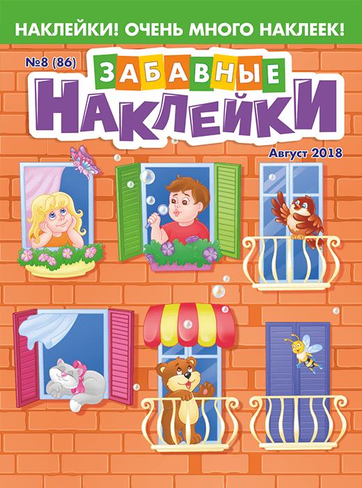 ЗАБАВНЫЕ НАКЛЕЙКИ №8 2018